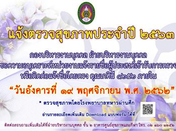 ประกาศแจ้งการตรวจสุขภาพประจำปี 2563 (แจ้งชื่อภายในวันที่ ๑๙ พฤศจิกายน ๒๕๖๒)